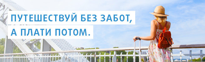 lat-traveling-655x200-homepage-aug16-v6-rus